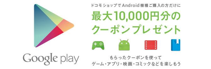 グーグル プレイ カード キャンペーン